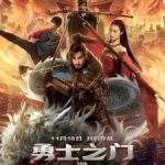 Download: The Warriors Gate (2016)
